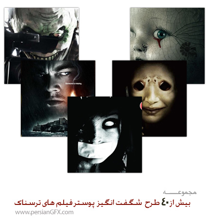 بیش از 40 طرح عجیب و غریب و شگفت انگیز برای پوستر فیلم های ترسناک