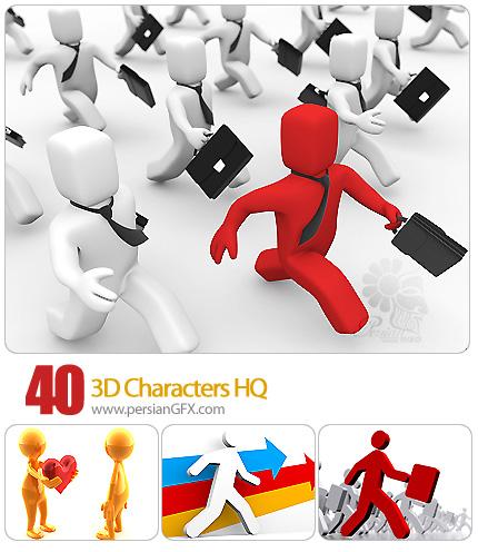 دانلود تصاویر والپیپر سه بعدی، بک گراند - 3D Characters HQ