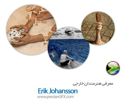 معرفی هنرمندان خارجی Erik Johansson از کشور سوئد به همراه مجموعه آثار