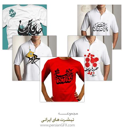 48 نمونه تیشرت ایرانی