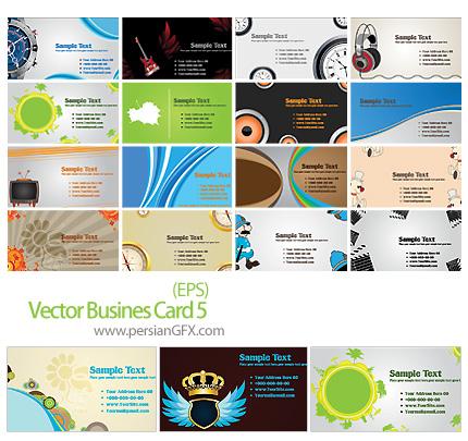 دانلودمجموعه کارت ویزیت های وکتور تجاری مدرن شماره پنج - Vector Busines Card 05