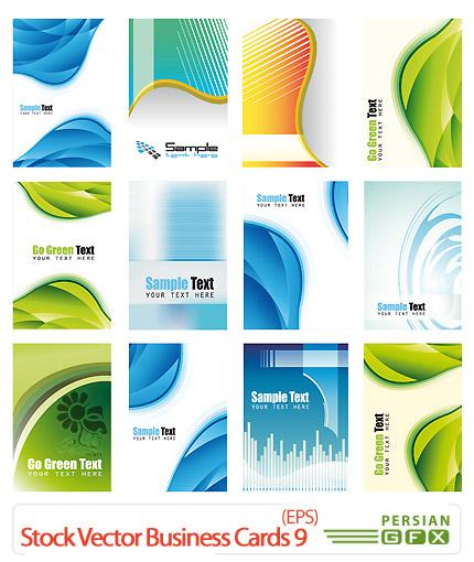 دانلود مجموعه کارت ویزیت تجاری شماره نه - Stock Vector Business Cards 09