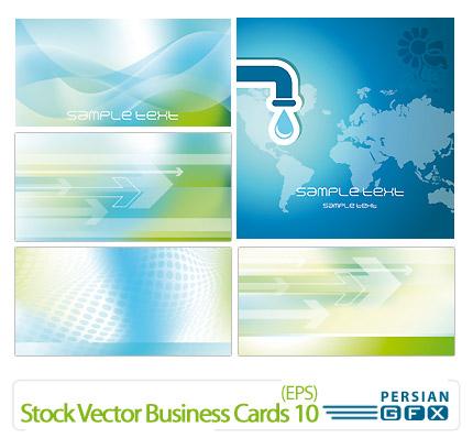 دانلود مجموعه کارت ویزیت تجاری شماره ده - Stock Vector Business Cards 10