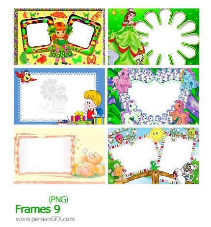 دانلود فریم فانتزی، تزیینی، کودکانه - 09 Frames