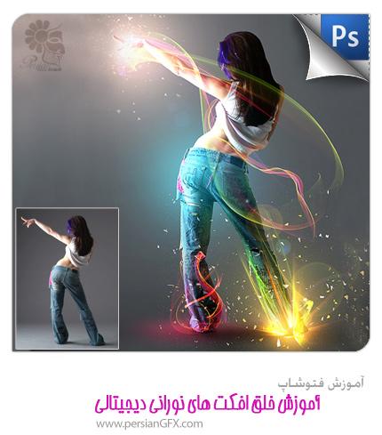 آموزش فتوشاپ - آموزش خلق افکت های نورانی دیجیتالی