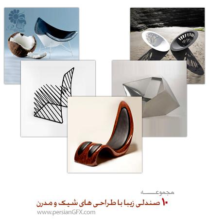 10 صندلی زیبا با طراحی های شیک و مدرن