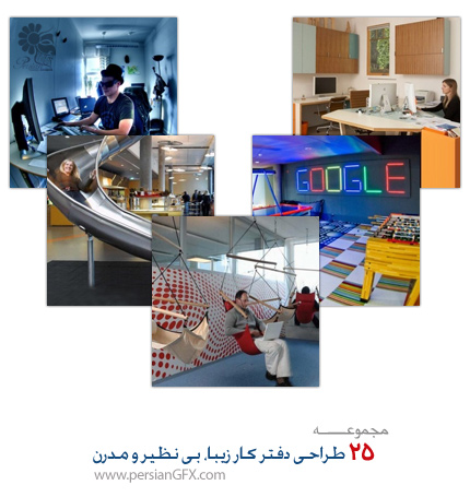 25 طراحی دفتر کار زیبا، ابتکاری، بی نظیر و مدرن