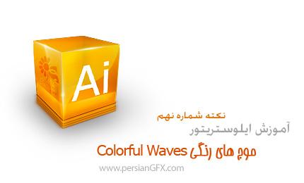 نکته شماره 9 نرم افزار ایلوستریتور: موج های رنگی
