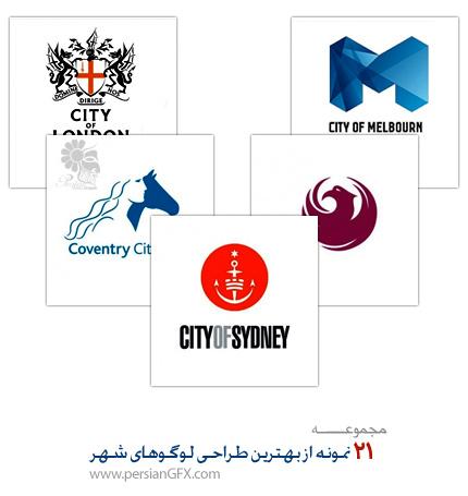 21 نمونه از بهترین طراحی لوگوهای شهر