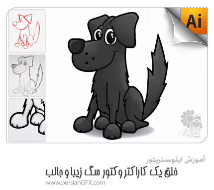آموزش ایلوستریتور - خلق یک کاراکتر وکتور سگ جالب و زیبا