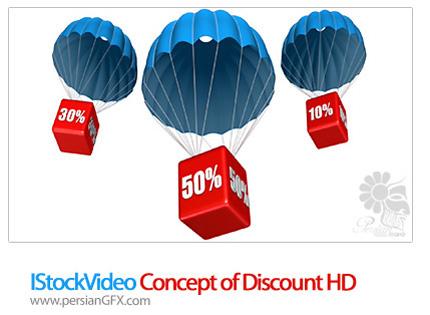 دانلود فایل آماده ویدئوی با موضوع تخفیف  - IStockVideo Concept of Discount HD
