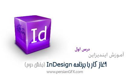 آموزش ایندیزاین درس اول - آغاز کار با برنامه ایندیزاین بخش دوم ، Adobe InDesign Work Area, Tools, Palettes