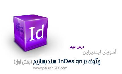 آموزش ایندیزاین درس دوم - فضای سند InDesign، بخش اول