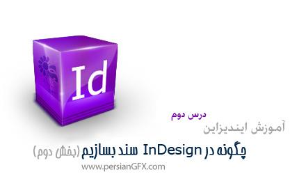 آموزش ایندیزاین درس دوم - تنظیمات صفحه در InDesign، بخش دوم