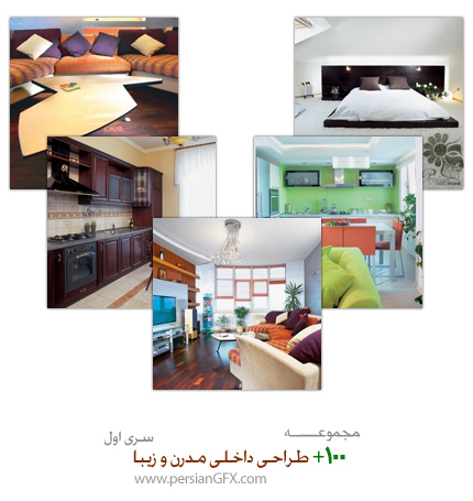 بیش از 100 طراحی داخلی مدرن و زیبا - سری اول
