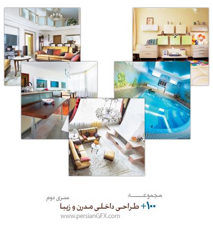 بیش از 100 طراحی داخلی مدرن و زیبا - سری دوم
