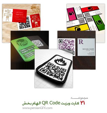 21 کارت ویزیت QR Code الهام بخش