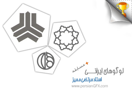 دانلود لوگوهای ایرانی - نشانه های استاد مرتضی ممیز بهمراه اولین مسابقه سایت