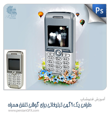 آموزش فتوشاپ - طراحی یک آگهی تبلیغاتی برای گوشی تلفن همراه