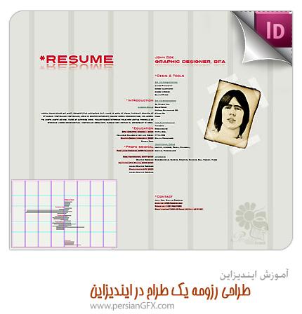 آموزش ایندیزاین - طراحی رزومه یک طراح در ایندیزاین