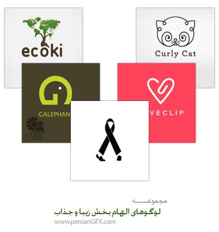 لوگوهای الهام بخش زیبا و جذاب