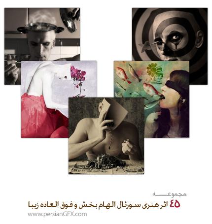 45 اثر هنری سورئال الهام بخش که نفس هر بیننده ای را در سینه حبس می کند