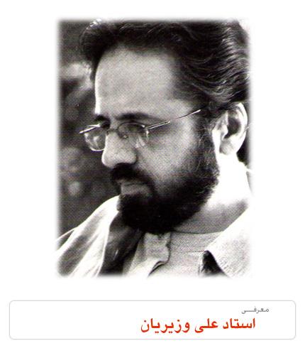 استاد علی وزیریان