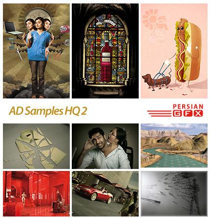 دانلود نمونه تصاویر تبلیغاتی مدرن و دیجیتال شماره دو -  AD Samples HQ 02