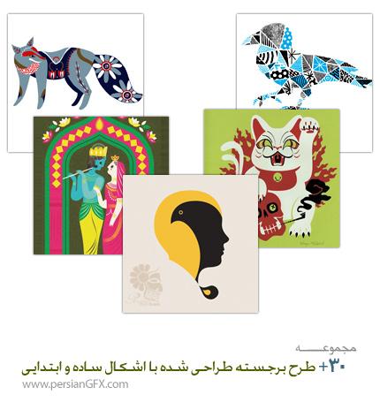بیش از 30 طرح برجسته، براق و زیبا طراحی شده با اشکال ساده و ابتدایی