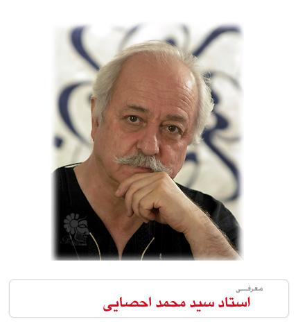 استاد سید محمد احصایی