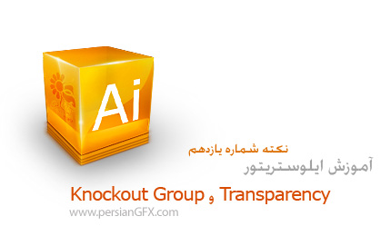 نکته شماره 11 نرم افزار ایلوستریتور - Transparency و Knockout Group