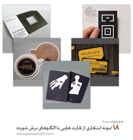 18 نمونه ابتکاری و زیبا از کارت هایی با قالب ها و الگوهای برش خورده