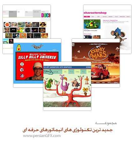 مجموعه جدید ترین تکنولوژی های که انیماتورهای حرفه ای در طراحی سایت بکار می برند