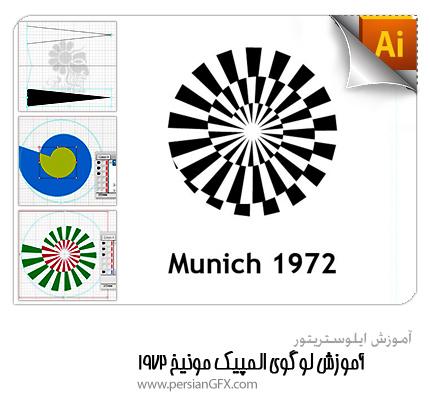 آموزش ایلوستریتور - آموزش لوگوی المپیک مونیخ 1972