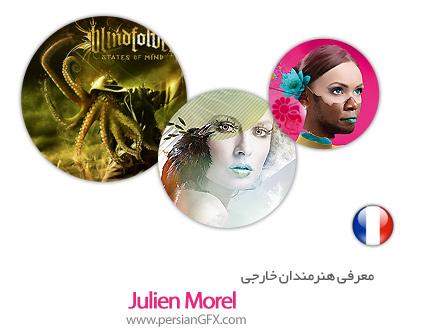 معرفی هنرمندان خارجی  Julien Morel از کشور فرانسه به همراه مجموعه آثار