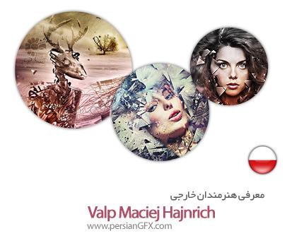معرفی هنرمندان خارجی   Valp Maciej Hajnrich از کشورلهستان به همراه مجموعه آثار