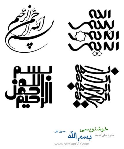 دانلود طرح های آماده خوشنویسی با موضوع بسم الله شماره یک