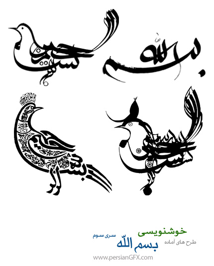 دانلود طرح های آماده خوشنویسی با موضوع بسم الله شماره سه
