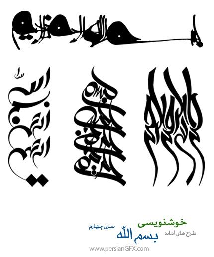 دانلود طرح های آماده خوشنویسی با موضوع بسم الله شماره چهار