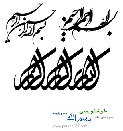 دانلود طرح های آماده خوشنویسی با موضوع بسم الله شماره پنجم