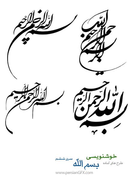 دانلود طرح های آماده خوشنویسی با موضوع بسم الله شماره ششم