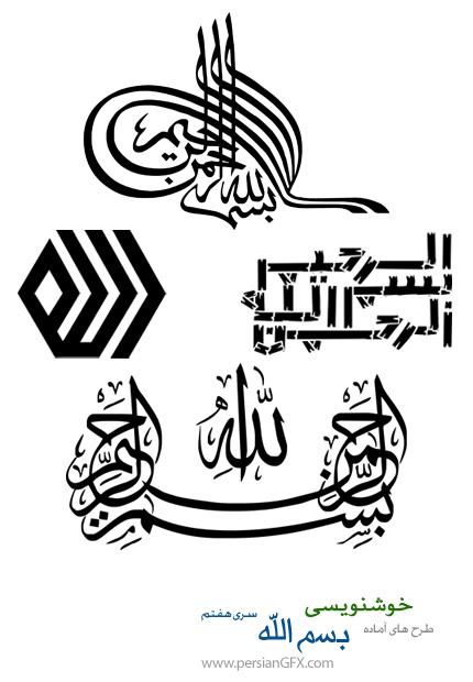 دانلود طرح های آماده خوشنویسی با موضوع بسم الله شماره هفتم
