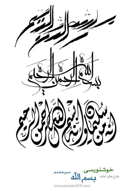 دانلود طرح های آماده خوشنویسی با موضوع بسم الله شماره هشتم