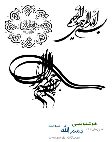 دانلود طرح های آماده خوشنویسی با موضوع بسم الله شماره نهم