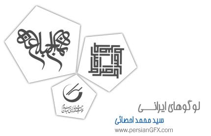 لوگوهای ایرانی - نشانه های سید محمد احصائی