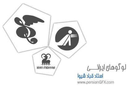 لوگوهای ایرانی - نشانه های استاد قباد شیوا