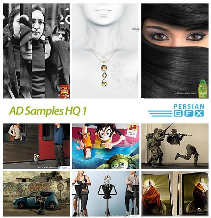 دانلود نمونه تصاویر تبلیغاتی مدرن و دیجیتال شماره یک -  AD Samples HQ 01