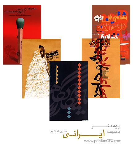مجموعه پوسترهای ایرانی شماره شش