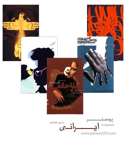 مجموعه پوسترهای ایرانی شماره هفت