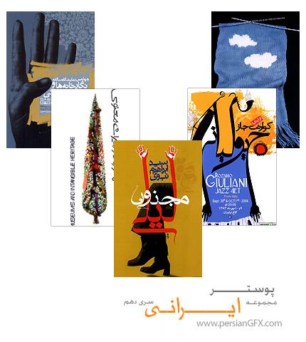 مجموعه پوسترهای ایرانی شماره ده